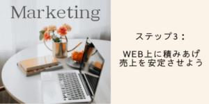 ステップ3:WEB上に積みあげ売上を安定させよう
